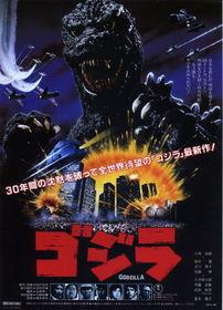 Godzilla 1985 Japanese poster