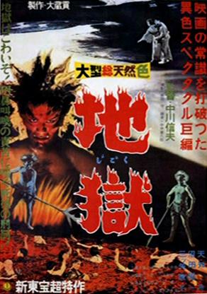 Jigoku 1960 poster