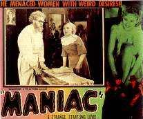 Maniac 1934 lobby card