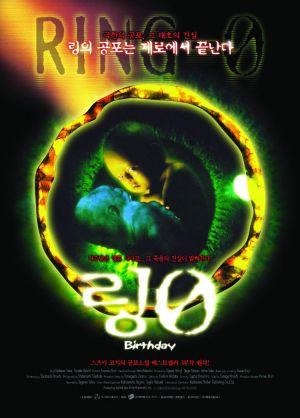 Ring 0: Birthday poster