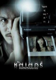 Shutter 2004 poster